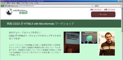 図2 Firefox 3 での表示