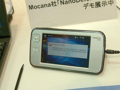 NanoDefenderが作動し, アプリケーションがシャットダウンされたところ(NokiaのLinuxスマートフォン)