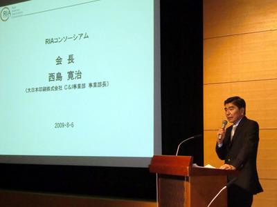 セミナー開催にあたって挨拶をするRIAコンソーシアム会長,大日本印刷株式会社