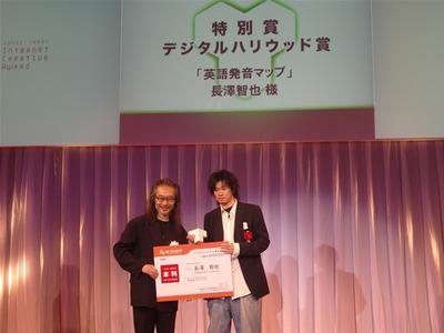 デジタルハリウッド賞を受賞した長澤智也氏(右)。