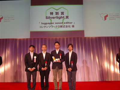 Silverlight賞を受賞したコンテンツワークスの面々(右からの3名)。