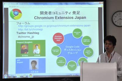 「Chromium Extensions Japan」の概要を説明する石原氏。これまでGoogleのWeb APIなどについて同様の開発コミュニティを多数立ち上げてきたが,今回は異例の早さで発足することになったという。