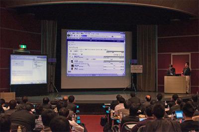 神奈川県にあるIBMの事業所との2元中継の画面を映しながらのデモ