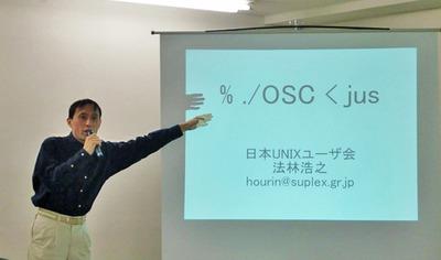 """図6 「OSCの原型を作ったのはjus。そして,そのjusが実現できなかった継続的開催・全国展開を実現したのがOSC。こういった関わりから唯一コミュニティの立場で,今回の発表会に参加させてもらった」とコメントし,「OSCに参加して,ぜひそこでしか得られない""""熱""""を体感して欲しい」と熱く語った,日本UNIXユーザ会幹事 法林浩之氏。"""