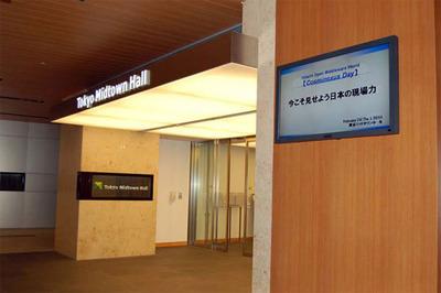 会場の東京ミッドタウンホール