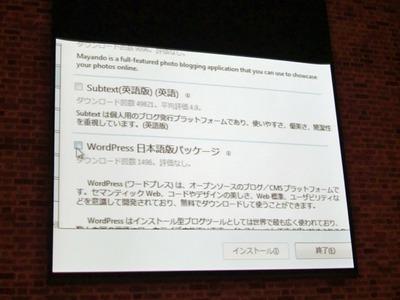 Web PIを実行後,ウィザードの手順通りに進み,最後にWordPressを選んで実行するとWindows環境へのWordPressが行える。