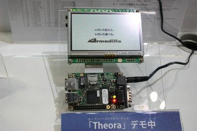 Armadillo-440。この展示はビデオコーデックを実装した例として,液晶画面には各種の動画コンテンツが表示されていた。