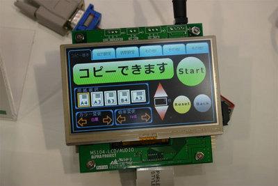 Webpilotを応用したコピー機の操作パネルの例