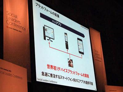 写真3 世界初となる3デバイスに対応するソーシャルアプリプラットフォームとなったmixiアプリ。
