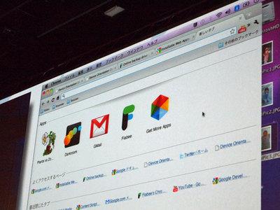 Chrome Web Storeのデモ。クリック操作でアプリケーションの追加や削除,ファイルの移動などが行える。