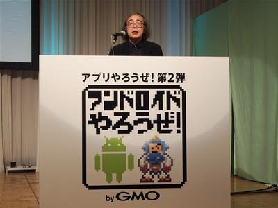 日本Androidの会会長 丸山不二夫氏
