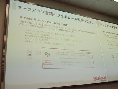 Yahoo!モバイルトランスコーダ(YMT)の概要