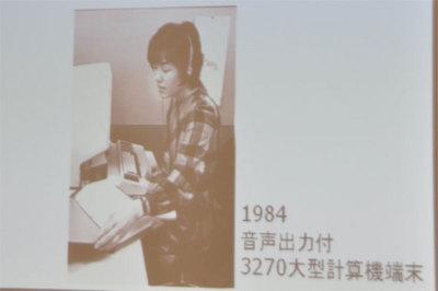 IBMの汎用機用音声出力端末。操作しているのは入社当時の浅川さん。この端末は現在は博物館に展示されているそうだ。