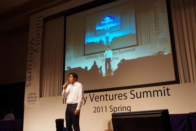Infinity Ventures Summitの開幕を告げる小林雅氏
