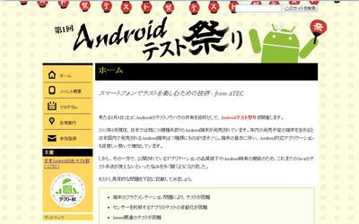 第1回 Androidテスト祭り ホームページ