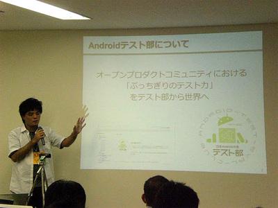 松木晋祐氏(日本Androidの会テスト部副部長/株式会社ACCESS)@snsk