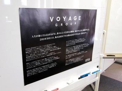 会場は,10月1日に社名変更したVOYAGE GROUPの会議スペース「パンゲア」にて