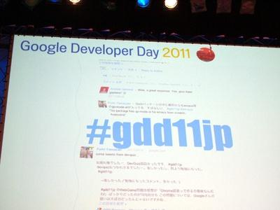 公式ハッシュタグ「#gdd11jp」が用意され,参加者全員による情報共有・情報発信も行われた