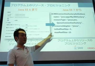 Java EE 7ではプログラムソースでリソース設定を記述できるように