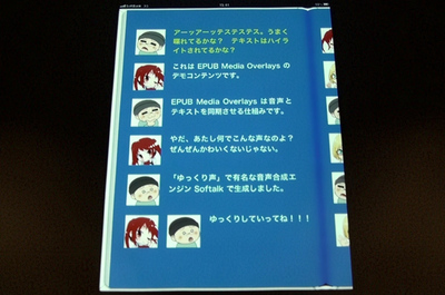 EPUB Media Overlaysのデモ