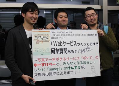古川さん,和田さんと,モデレーターを務めた菅野吉郎さん(中)