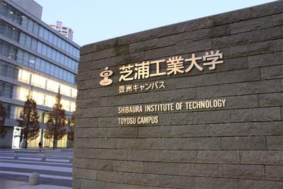 今回の会場となった芝浦工業大学豊洲キャンパス