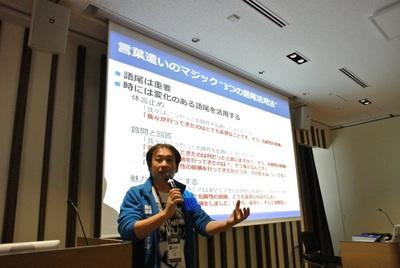 図2 日本マイクロソフト株式会社 エバンジェリスト 西脇資哲さんによる「エバンジェリストから盗む 極秘デモ・プレゼンテクニック!」