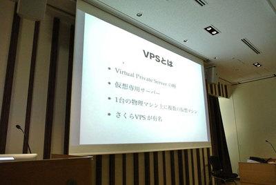 図9 「libvirtで作るプライベートVPS」スライド