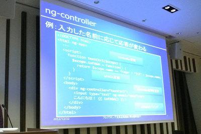 図13 「Angular.jsについてちょっとしゃべる」スライド