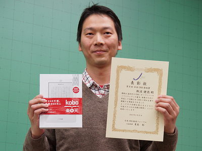OSS奨励賞 斯波健徳さん