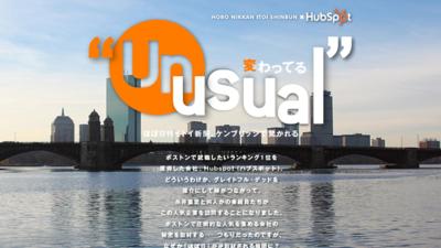 """ほぼ日刊イトイ新聞 - """"Unusual(変わってる)..."""""""