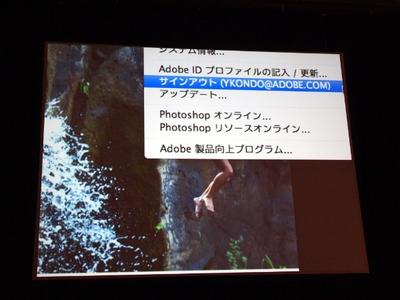Adobe CCの特徴の1つは認証の概念が取り込まれたこと。他のクラウドサービスと同様,ユーザごとの利用となる