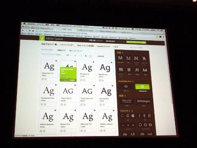 Adobe Typekitの機能アップデート。Webフォントとしてだけではなく,デスクトップフォントとしても利用できる
