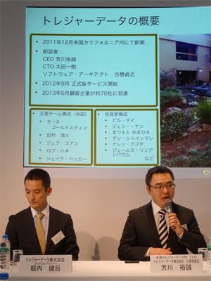 発表の冒頭,Treasure Dataの概要を紹介する芳川裕誠CEO(右),左は日本法人のジェネラルマネージャ 堀内健后氏