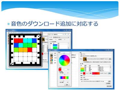 田中氏が制作したツール