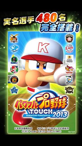 コナミデジタルエンタテインメントのパワフルプロ野球TOUCH2013