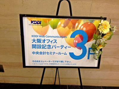 株式会社KDDIウェブコミュニケーションズ大阪オフィス開設記念パーティ会場となった,本町にある大雅ビル