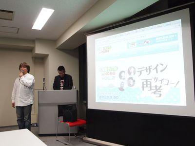 CSS Nite in KOBE 実行委員会から株式会社ふわっと代表 岡田陽一氏が登場。来る2013年6月30日にCSS Nite in KOBE vol.2が開催されます