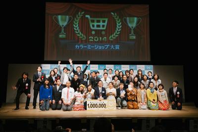 受賞者,主催者,審査員による記念写真