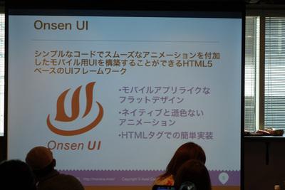 Monaca/Onsen UIでネイティブアプリ賞