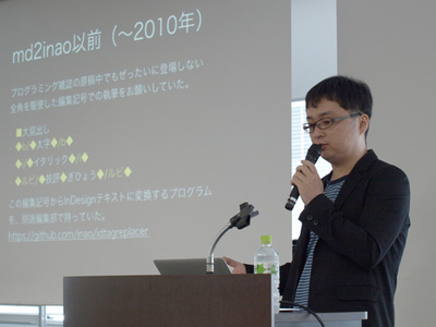 WEB+DB PRESS編集部でもGitHubを利用しています