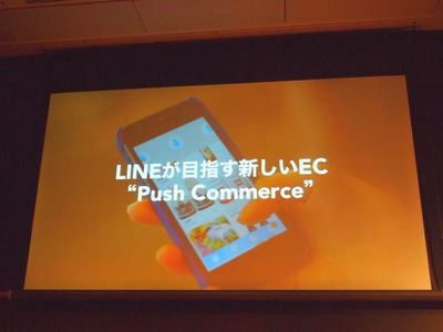 "LINEが目指す新しいEC,""Push Commerce"""