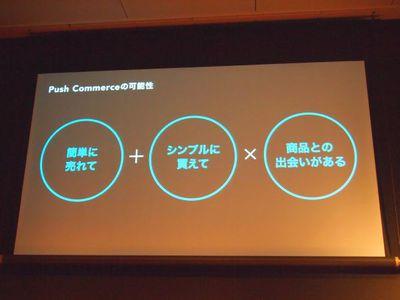 """LINEが考える""""Push Commerce""""のカギを握るのが,この方程式。右端の""""商品との出会い""""を最大化していくことがLINEが目指すもの"""