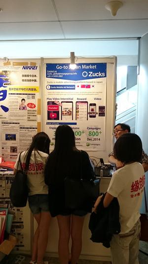 日本から参加のZucks社のブース。数年前まではモバイル広告関連の企業のブースはこのサイズばかりの出展でした