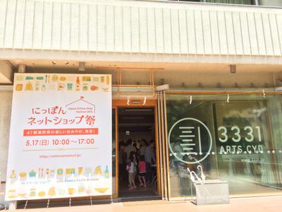 会場はアートスペースとしても注目を集める3331 Arts Chiyoda