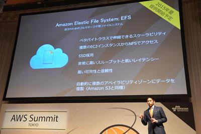 新サービスの一例:EC2インスタンスからNFSでアクセスできる手軽なファイルシステムAmazon EFS