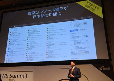 このほどようやく稼動した日本語マネジメントコンソールも紹介