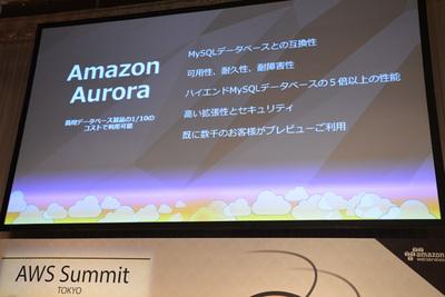 商用データベース並みのハイパフォーマンスかつオープンソースRDB互換の操作性とコストパフォーマンスをもつのがAmazon Aurora