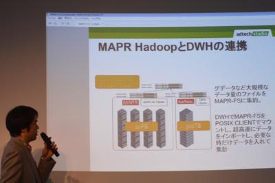 MapRによるデータ構築基盤を紹介するサイバーエージェント 鷹雄健氏