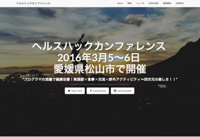 ヘルスハックカンファレンス公式サイト